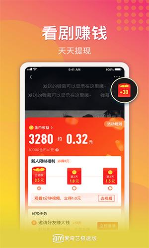 爱奇艺极速版app截图4