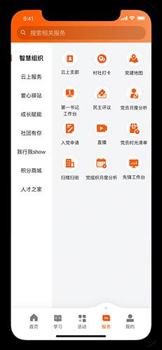 西湖先锋app截图2