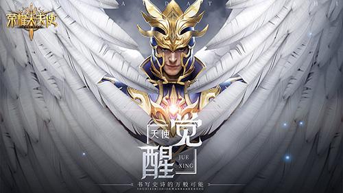 荣耀大天使4