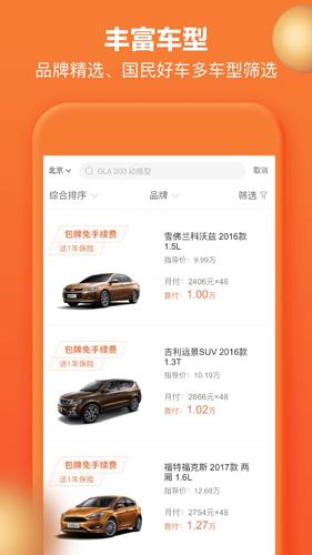 大白汽车分期app截图3