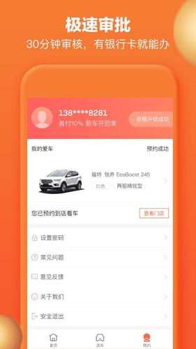 大白汽车分期app截图4