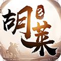 胡莱三国3内测版