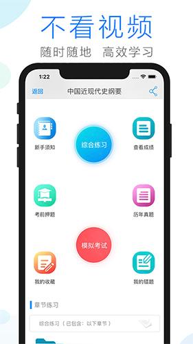 自考学习app截图4
