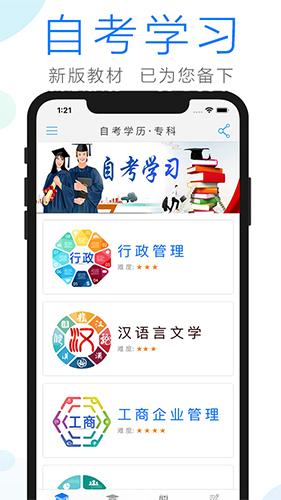 自考学习app截图5