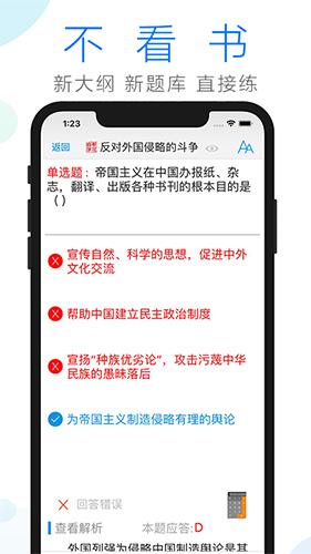 自考学习app截图2