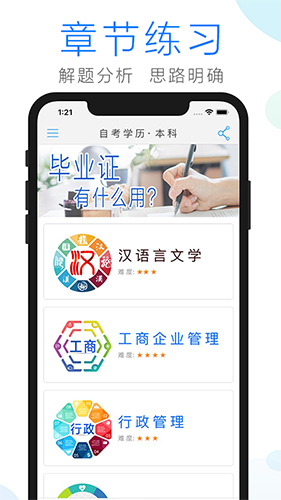 自考学习app截图1