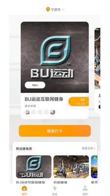 BU运动app