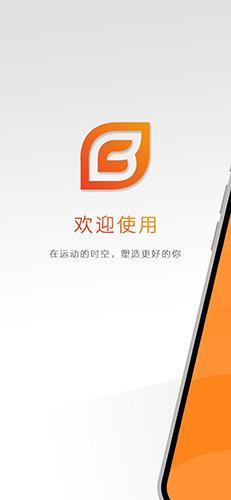 BU运动app截图1