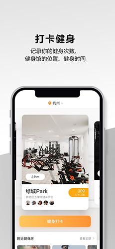 BU运动app截图3