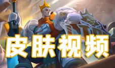王者荣耀亚瑟潮玩骑士王视频 S22一级战令皮肤动画