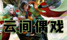 王者荣耀元歌云间偶戏图鉴 S22赛季八十级战令皮肤