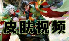 王者荣耀元歌云间偶戏视频 八十级战令皮肤动画