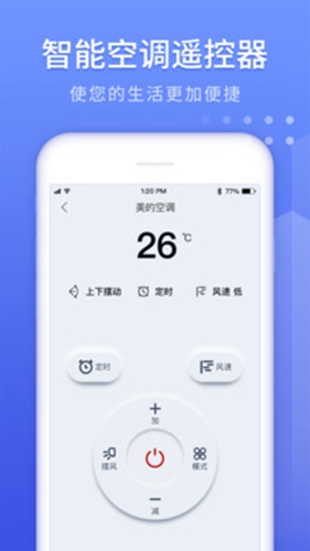 万能遥控器大师app截图4