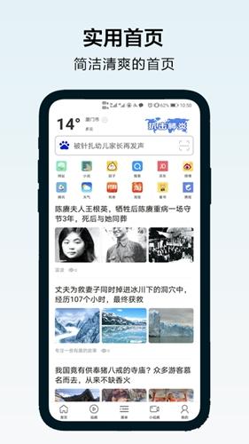 超速浏览器app截图1