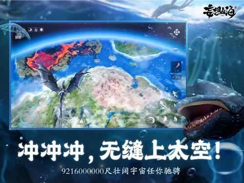 妄想山海截图1