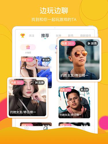 哩咔极速版app截图4