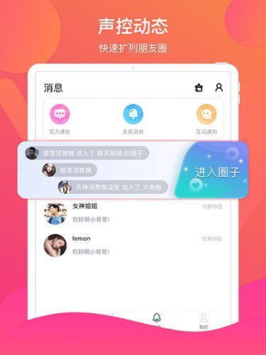 哩咔极速版app截图5