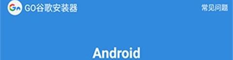 谷歌访问助手app软件特色