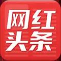 网红头条app
