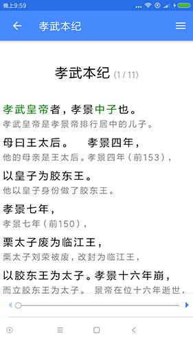 读典籍app截图4