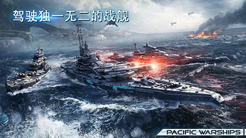 太平洋战舰大海战破解版