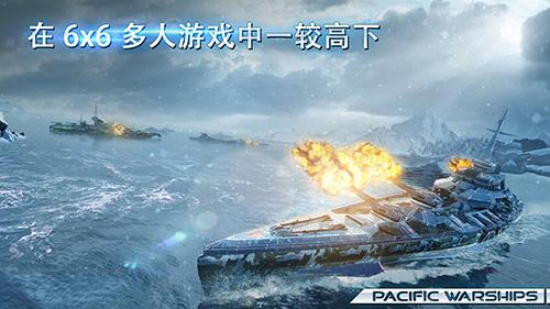 太平洋战舰大海战破解版截图3