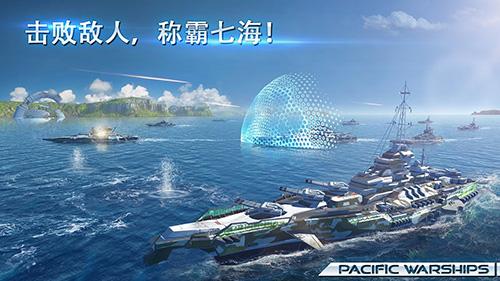 太平洋战舰大海战破解版截图1