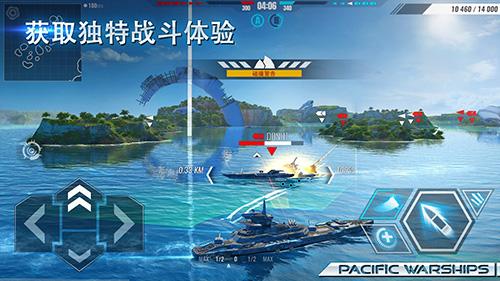 太平洋战舰大海战破解版截图4