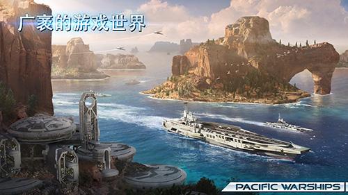 太平洋战舰大海战破解版截图2