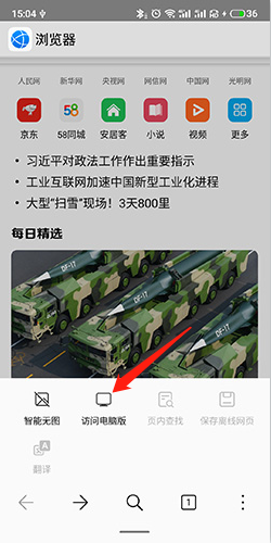 华为浏览器怎么设置电脑版网页2