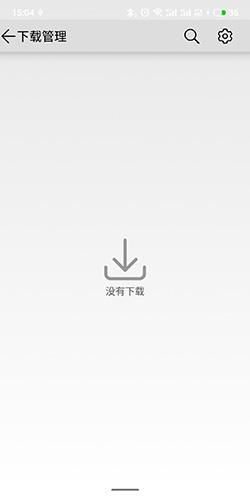华为浏览器下载的文件在哪里2