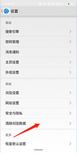 华为浏览器怎么清除历史记录2