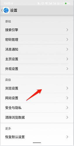 华为浏览器怎么屏蔽广告2