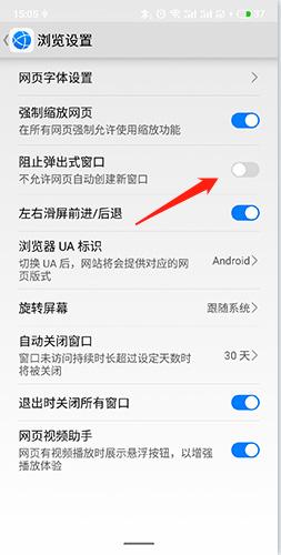 华为浏览器怎么屏蔽广告3