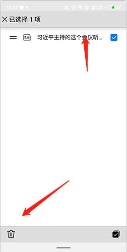 华为浏览器如何删除书签3