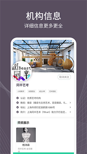 艺考之家app截图2