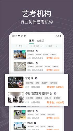 艺考之家app截图3