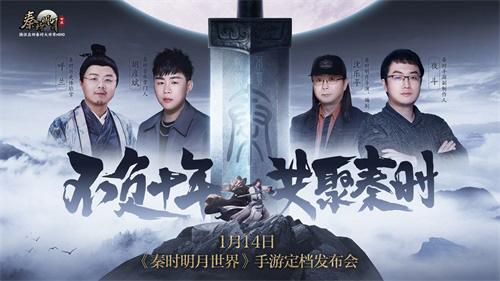 《秦时明月世界》手游定档发布会1.14揭幕