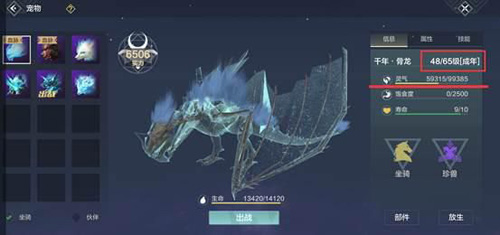 妄想山海宠物怎么升级 宠物快速升级方法介绍