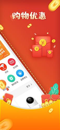 互助砍价宝app截图2