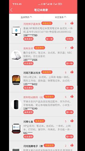 麻辣商聊app截图1