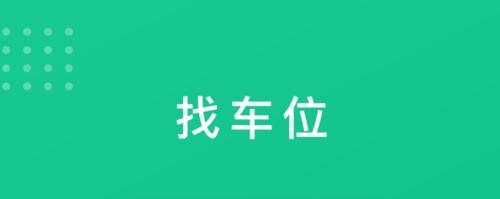 青岛慧停车app