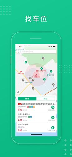 青岛慧停车app截图2