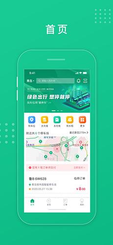 青岛慧停车app截图1