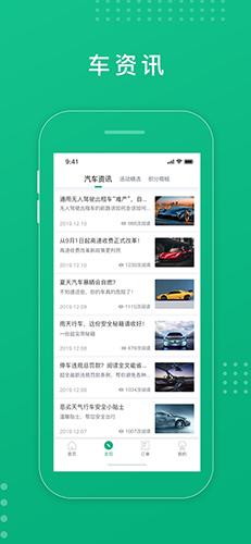 青岛慧停车app截图4