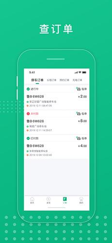青岛慧停车app截图3