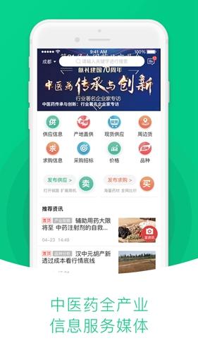 中药材天地网app截图1