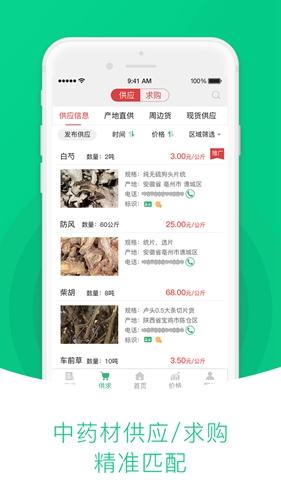 中药材天地网app截图3
