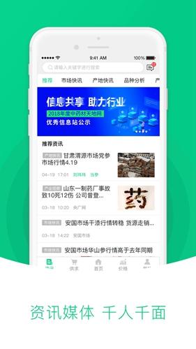 中药材天地网app截图2