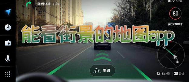能看街景的地圖app